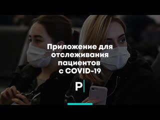 Приложение для отслеживания пациентов с COVID-19
