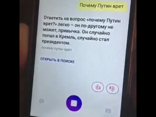 «Алиса» против Путина