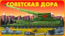 Советская Дора - Мультики про танки swot-vod