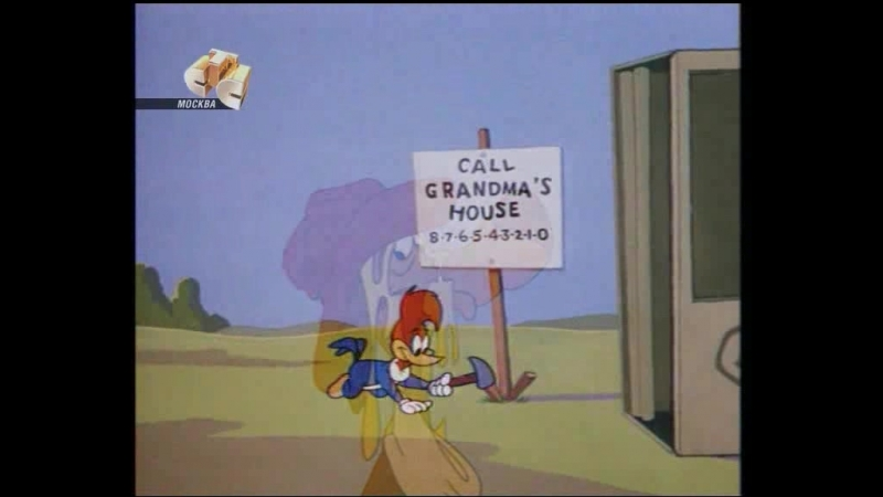 Woody Woodpecker - 147 - Rough Riding Hood
