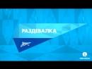 «Раздевалка» на «Зенит-ТВ» выпуск №76