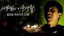 18.10.21 Lee Seung Gi Jibsabu Ep 41 Preview