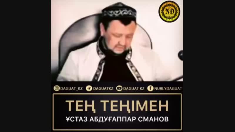 Ұстаз Абдуғаппар Сманов.360.mp4
