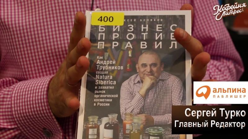 Руководители и ведущие редакторы крупнейших российских издательств в Кофейне Литрес на ММКВЯ 2018