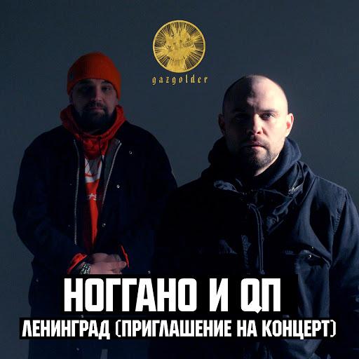 Ноггано альбом Ленинград (Приглашение на концерт)