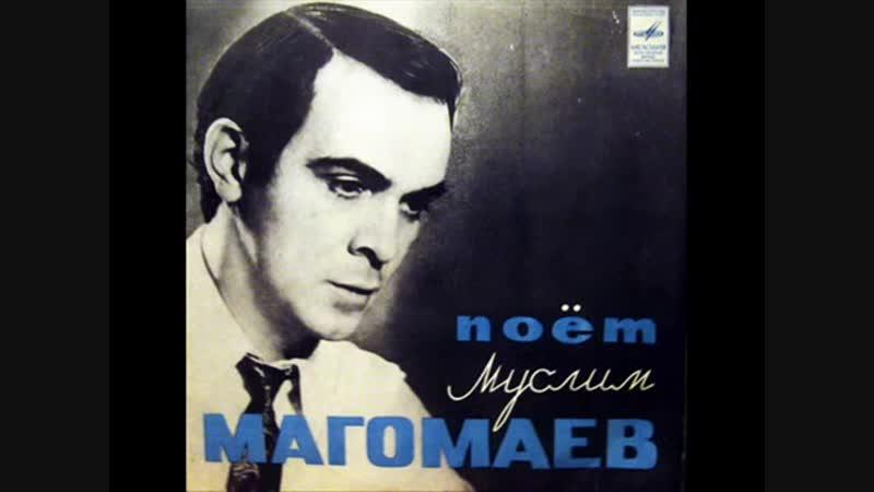 Муслим Магомаев - Три года ты мне снилась (1976г).
