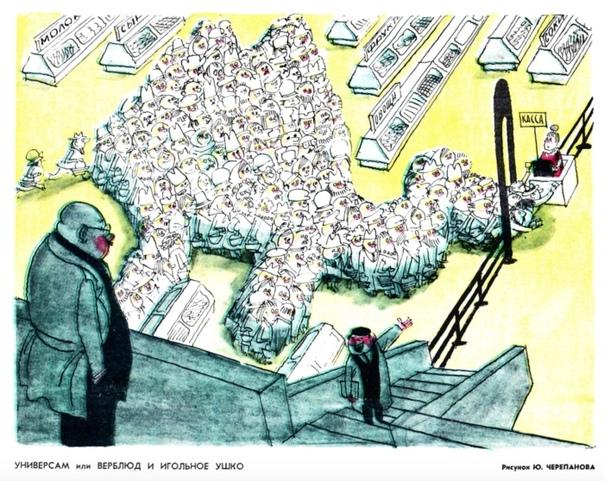 Когда в магазине работает одна касса. Верблюд и игольное ушко отсыл к библейской притчеЖурнал «Крокодил» 02, 1973г.