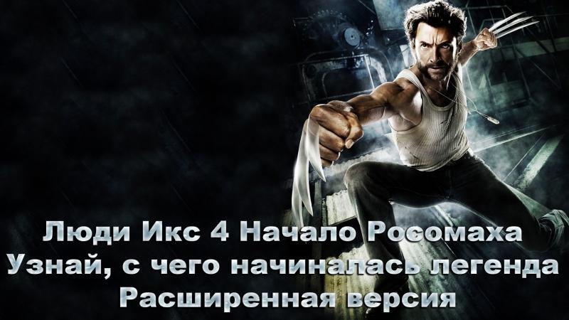 Люди Икс 04 Начало Росомаха - Узнай, с чего начиналась легенда Расширенная версия 2009
