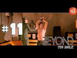 Прохождение Beyond: Two Souls #11 - Пытки Агента ЦРУ (За Гранью: Две Души)