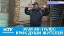 Ж М АК ТИЛЕК КРИК ДУШИ ЖИТЕЛЕЙ NewTV