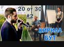 Кирилл Бут о депрессии Правила жизни от тех кому за 30 с Алексеем Трахониотовским