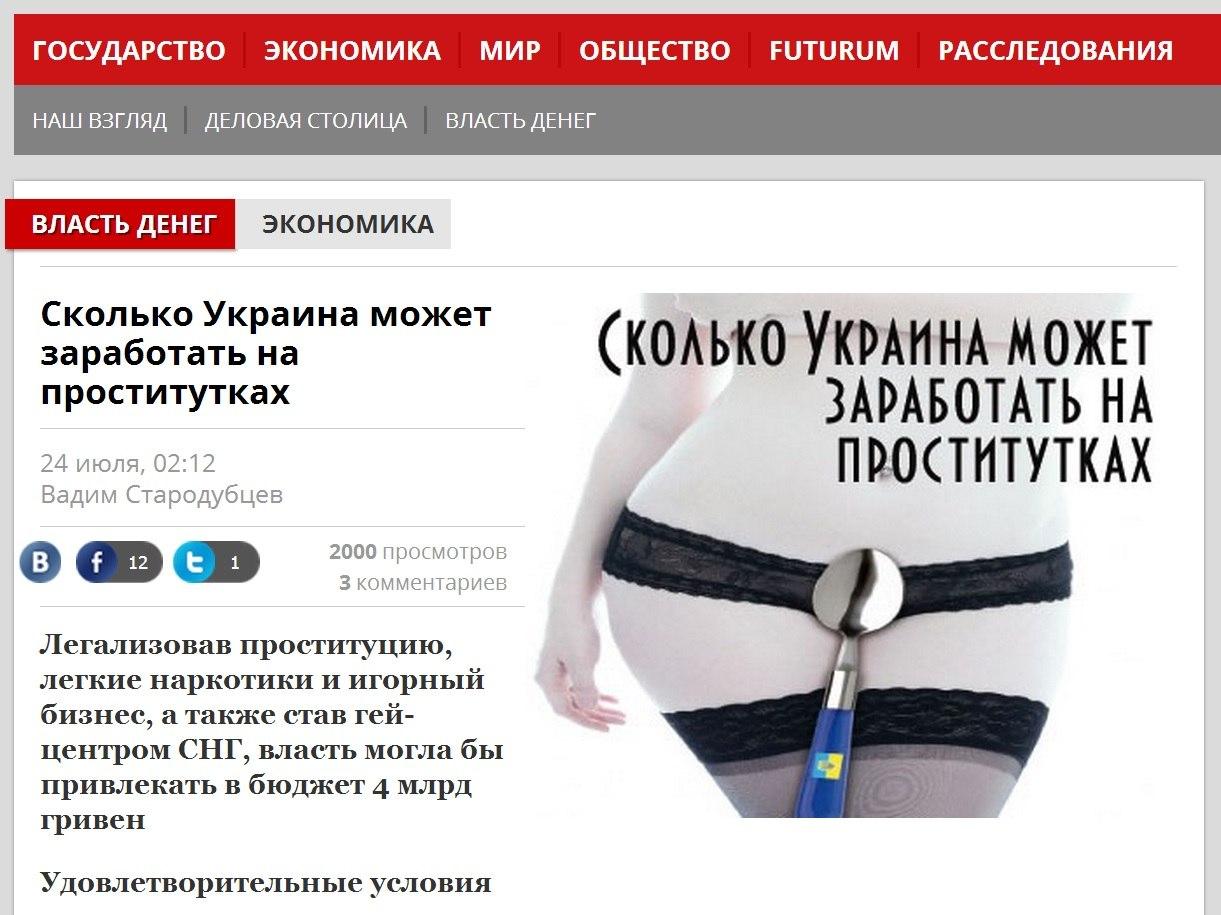 referat-prostitutsiya-i-sposobi-ee-legalizatsii