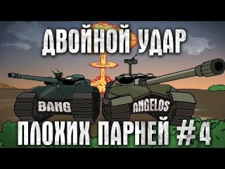 Двойной Удар Плохих Парней #4 ~ Bang & Angelos ~ Зачем в городе СТ и немного про папку Джова ~ [wot-vod.ru]