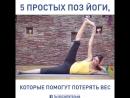 Йога для похудения!