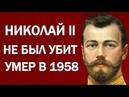 Николай II умер в 1958 году. Расстрела царской семьи в реальности не было