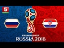 ЧМ-2018. Россия - Хорватия. Обзор