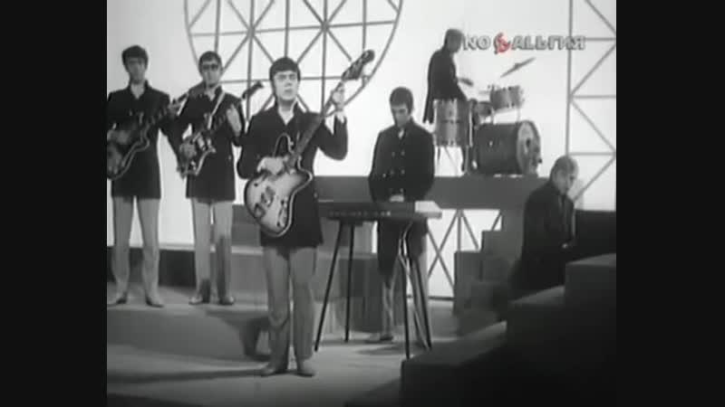 ВИА Поющие гитары - Сумерки (1969)