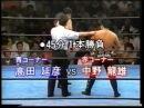 UWF 30.09.1989 - Nobuhiko Takada vs Tatsuo Nakano