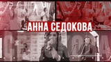 Анна Седокова телеверсия живого концерта Золотой Микрофон на Русском Радио