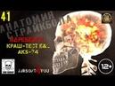 Анатомия страйкбола 41 [Вдребезги: Краш-тест E L AKS-74]