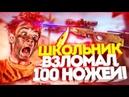 ДИКИЙ ХАКЕР ШКОЛЬНИК ВЗЛОМАЛ 100 НОЖЕЙ В КС ГО! - Я ЧИТЕР / ТРОЛЛИНГ В CSGO