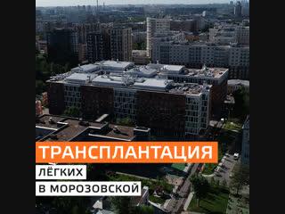 Трансплантация лёгких детям в Морозовской больнице