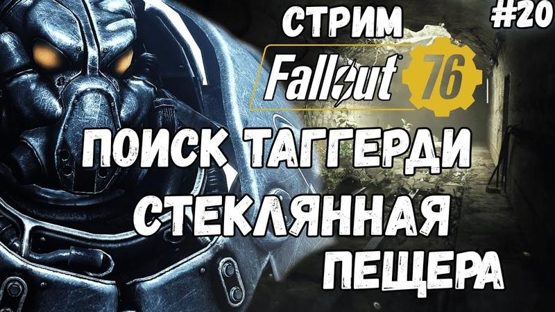 СТЕКЛЯННАЯ ПЕЩЕРАПОИСКИ ТАГГЕРДИ ⯈ Fallout 76 20