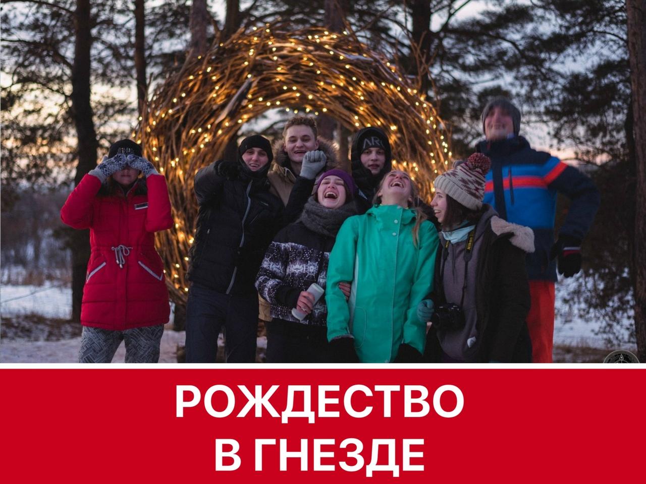 Афиша Гнездо / 7 - 8 января / Рождество