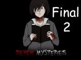 Они хранят секреты школы, плохая концовка 2 [Seven Mysteries  #5]