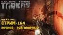 Escape from Tarkov Стрим 164 Провайдер не подведи Ночной