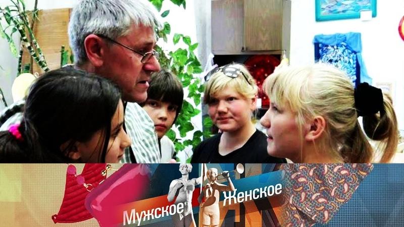 Мужское Женское - Мужское Женское. Выпуск от 13.07.2018
