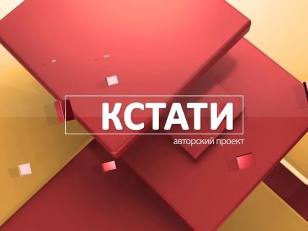 ГТРК ЛНР. Кстати. 13 июля 2018