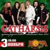 03.11 - CATHARSIS | КИЕВ | Лучшее и Новое