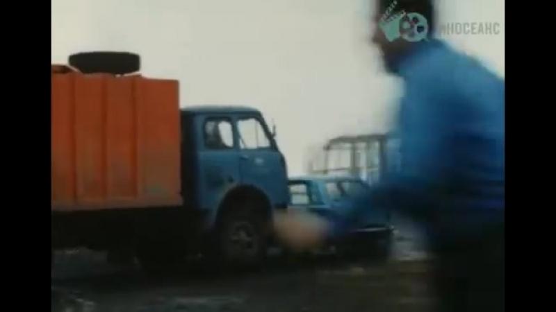 Ловкач и хиппоза 1990 car crash scene