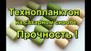 Прочность технопланктона на сахарном сиропе