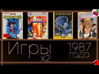 Игры 1987 года x2   contra, castlevania 2 simon's quest, california games, castelian   reg# 23