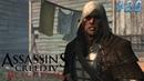 Assassin's Creed 4 Black Flag мы требуем переговоров 20