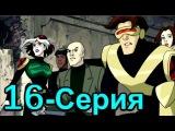 Люди ИКС: Эволюция 16 серия (2 сезон 2001) Мультфильм