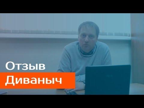Отзыв директора компании Диваныч
