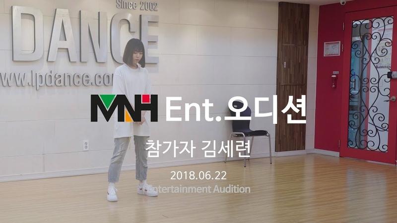 MNH LP Audition iffy feat.pH-1, 박재범 - Sik-K (식케이) 오디션반 학생 참가영상