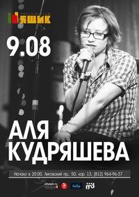 09.08 - Аля Кудряшева в Петербурге @ Ящик