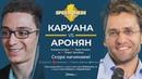 Speed Chess 2018 уже СЕГОДНЯ! Каруана против Ароняна! Начало в 20:00 МСК