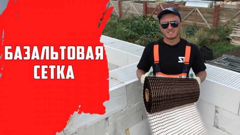 Олег SE | Армирование базальтовой сеткой кладки из газобетона