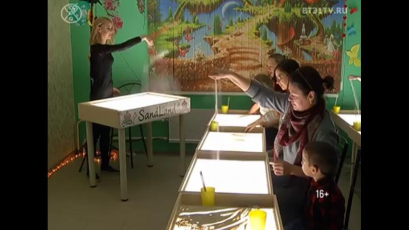 Релакс и арт- терапия в студии рисования песком SandLand (Челябинск)