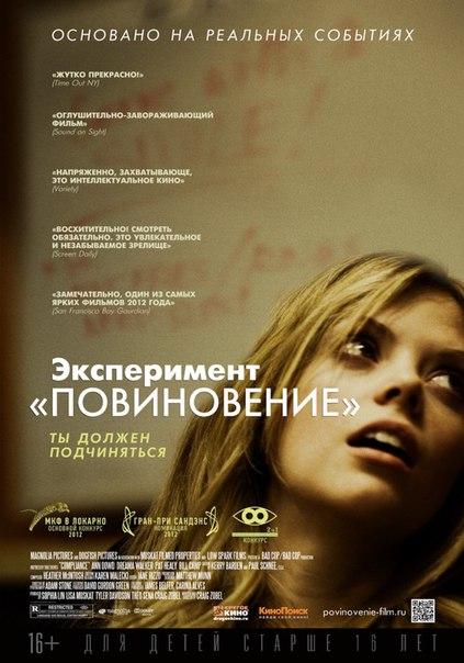 Эксперимент «Повиновение» (2012)