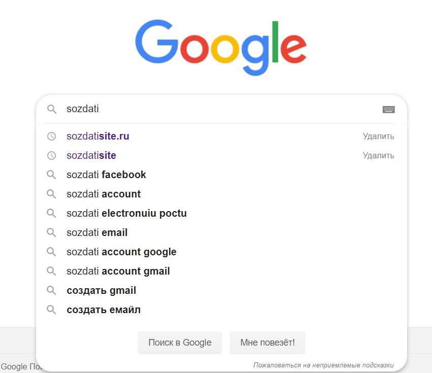 Пример живого поиска от google