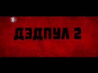 Долгожданная премьера Deadpool 2 в KinoBerg