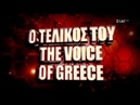 The Voice of Greece 3 | Τελικός (TV Trailer)