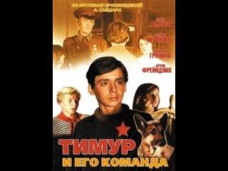 """Фильм """"Тимур и его команда"""" - смотреть легально и бесплатно онлайн на MEGOGO.NET"""