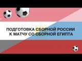 Hack News - Подготовка сборной России к матчу со сборной Египта